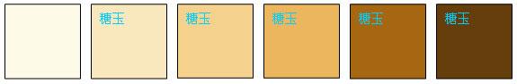 糖玉颜色变化系列样品