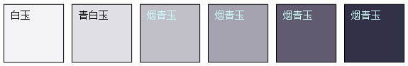 烟青玉颜色变化系列样品