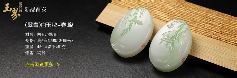 (翠青)白玉牌-春,晓
