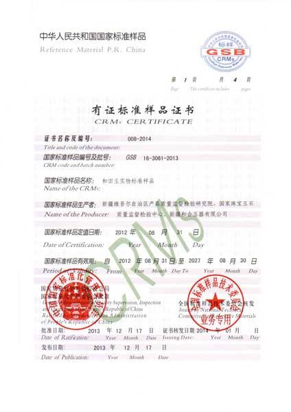 和田玉实物标准样品证书
