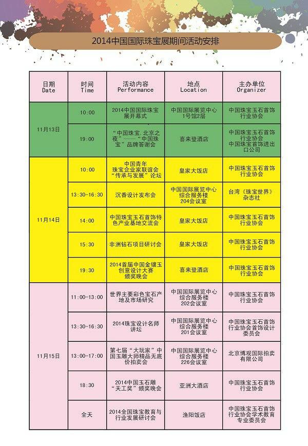2014天工奖玉雕作品鉴赏
