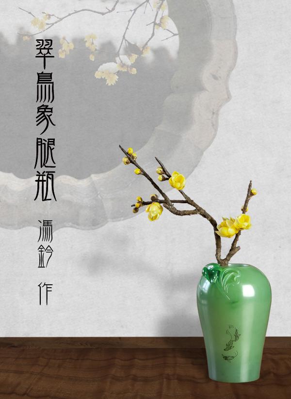 翠鸟象腿瓶