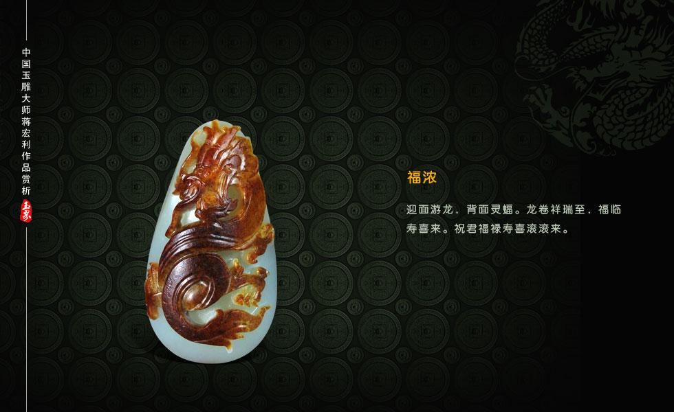 中国玉雕大师蒋宏利作品赏析